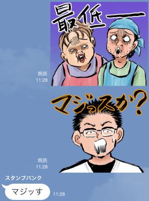 【アニメ・マンガキャラクリエイターズ】ウヒョッ!東京都北区赤羽 スタンプ (18)
