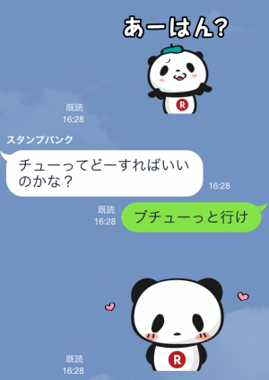 【動く限定スタンプ】動く!お買いものパンダ スタンプ(2015年02月16日まで) (14)