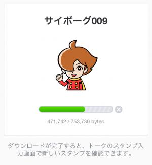 【アニメ・マンガキャラクリエイターズ】サイボーグ009 スタンプ (2)