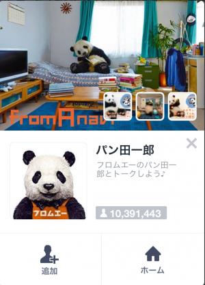 【動く限定スタンプ】動く♪パン田一郎 スタンプ(2015年02月16日まで) (1)