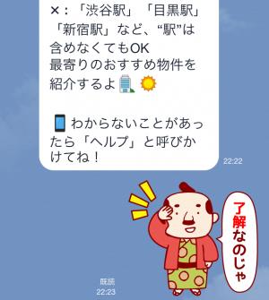 【限定スタンプ】レオパリスくんとパリミちゃん スタンプ(2015年02月23日まで) (13)