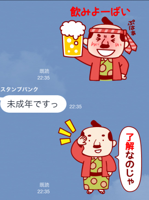 【ご当地キャラクリエイターズ】博多 かわりみ千兵衛 スタンプ (21)