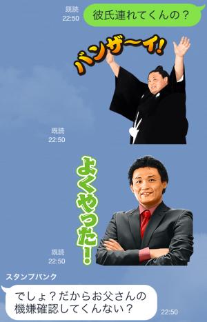 【芸能人スタンプ】貴乃花 スタンプ (6)