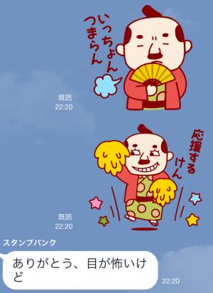 【ご当地キャラクリエイターズ】博多 かわりみ千兵衛 スタンプ (4)