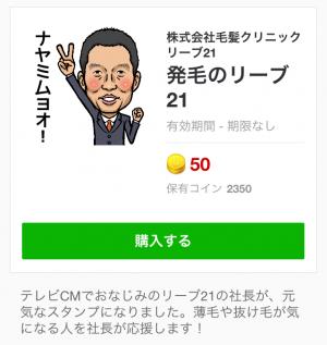 【企業マスコットクリエイターズ】発毛のリーブ21 スタンプ (1)