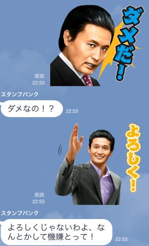 【芸能人スタンプ】貴乃花 スタンプ (11)