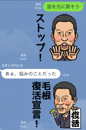 【企業マスコットクリエイターズ】発毛のリーブ21 スタンプ (8)