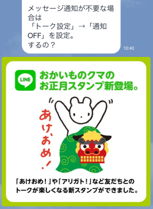 【隠しスタンプ】おかいものクマ スタンプ(2015年03月19日まで) (8)