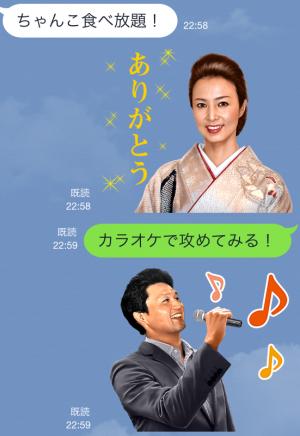 【芸能人スタンプ】貴乃花 スタンプ (17)