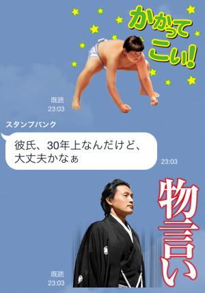 【芸能人スタンプ】貴乃花 スタンプ (21)