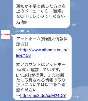 【動く限定スタンプ】動いちゃう!さまぁ〜ず スタンプ(2015年01月26日まで) (5)