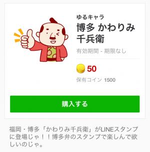 【ご当地キャラクリエイターズ】博多 かわりみ千兵衛 スタンプ (1)
