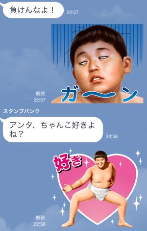 【芸能人スタンプ】貴乃花 スタンプ (16)