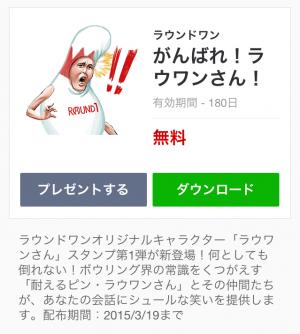 【隠しスタンプ】がんばれ!ラウワンさん! スタンプ(2015年03月19日まで) (1)
