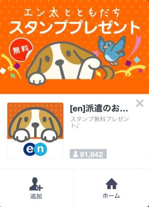 【隠しスタンプ】エン太とともだち スタンプ(2015年04月12日まで) (1)