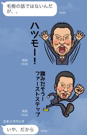 【企業マスコットクリエイターズ】発毛のリーブ21 スタンプ (9)