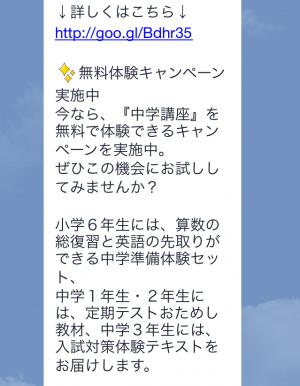 【隠しスタンプ】進研ゼミ『中学講座』スタンプ(2015年04月20日まで) (4)