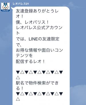 【限定スタンプ】レオパリスくんとパリミちゃん スタンプ(2015年02月23日まで) (4)