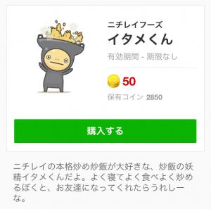 【企業マスコットクリエイターズ】イタメくん スタンプ (1)
