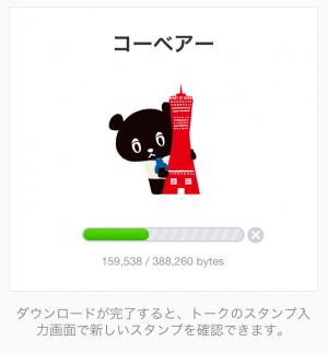 【ご当地キャラクリエイターズ】コーベアー スタンプ (2)