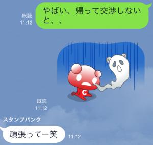 【動く限定スタンプ】うごく!コーすけ スタンプ(2015年01月26日まで) (17)