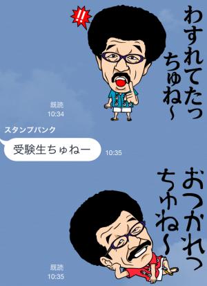 【芸能人スタンプ】具志堅用高 スタンプ (9)