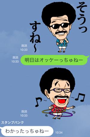 【芸能人スタンプ】具志堅用高 スタンプ (7)