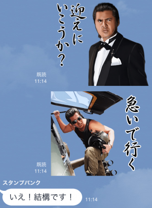 【芸能人スタンプ】竹内力 スタンプ (5)
