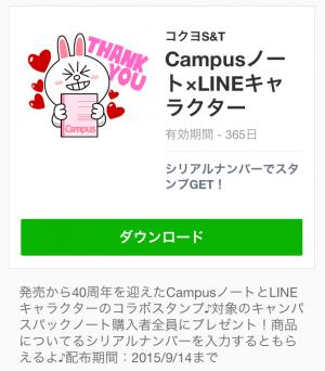 【シリアルナンバー】Campusノート×LINEキャラクター スタンプ(2015年09月14日まで) (11)