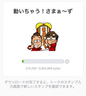 【動く限定スタンプ】動いちゃう!さまぁ〜ず スタンプ(2015年01月26日まで) (3)