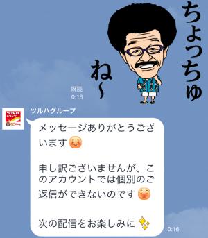 【動く限定スタンプ】動くウェルくん・ネスちゃん・ハピアちゃん スタンプ(2015年02月16日まで) (4)