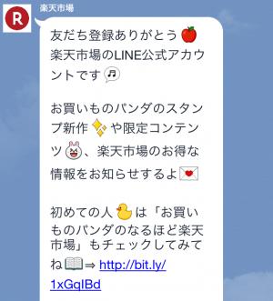 【動く限定スタンプ】動く!お買いものパンダ スタンプ(2015年02月16日まで) (3)