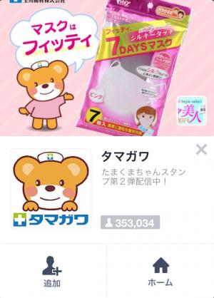【隠しスタンプ】ガンバレ!たまくまちゃん 第2弾 スタンプ(2015年03月19日まで) (1)