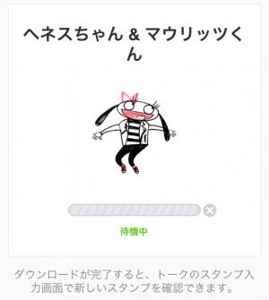 【動く限定スタンプ】へネスちゃん & マウリッツくん スタンプ(2015年01月26日まで) (2)