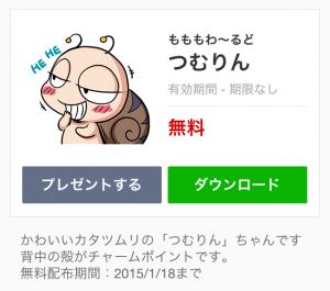 【限定無料クリエイターズスタンプ】つむりん スタンプ (2)
