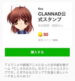 【ゲームキャラクリエイターズスタンプ】CLANNAD公式スタンプ (1)