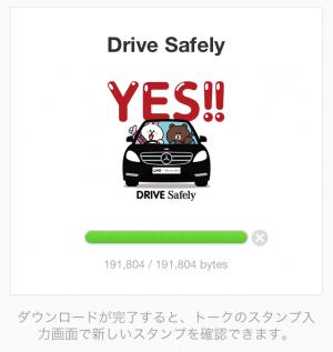 【限定スタンプ】Drive Safely スタンプ(2015年02月23日まで) (6)