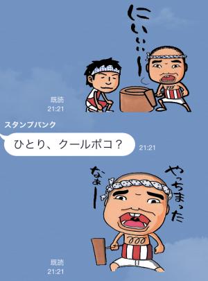 【芸能人スタンプ】クールポコ。 スタンプ (6)