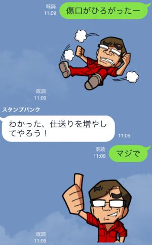 【動く限定スタンプ】動いちゃう!さまぁ〜ず スタンプ(2015年01月26日まで) (13)