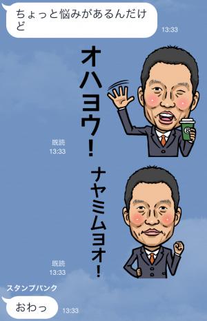 【企業マスコットクリエイターズ】発毛のリーブ21 スタンプ (3)