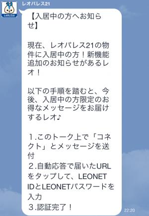 【限定スタンプ】レオパリスくんとパリミちゃん スタンプ(2015年02月23日まで) (7)