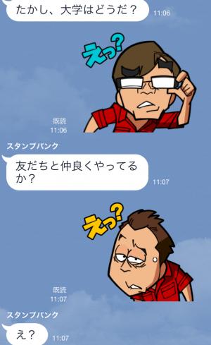 【動く限定スタンプ】動いちゃう!さまぁ〜ず スタンプ(2015年01月26日まで) (10)