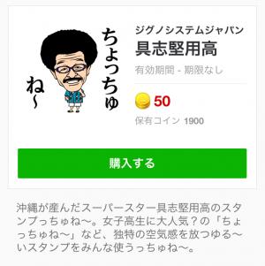 【芸能人スタンプ】具志堅用高 スタンプ (1)