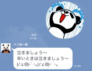 【動く限定スタンプ】動く♪パン田一郎 スタンプ(2015年02月16日まで) (12)