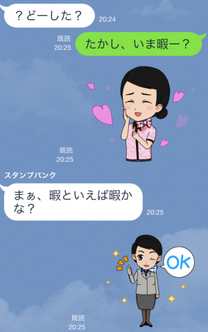 【動く限定スタンプ】ANAスタンプ第4弾! スタンプ(2015年02月23日まで) (6)