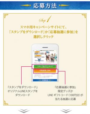 【シリアルナンバー】テイルズ オブ ゼスティリア スタンプ(2015年04月13日まで) (4)
