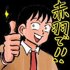 【アニメ・マンガキャラクリエイターズ】ウヒョッ!東京都北区赤羽 スタンプ