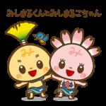 【ご当地キャラクリエイターズ】静岡県三島市みしまるくんみしまるこちゃん スタンプ