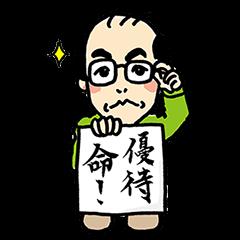 【芸能人スタンプ】優待名人・桐谷さん(桐谷広人) スタンプ
