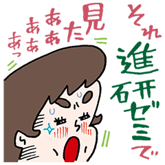 【隠しスタンプ】進研ゼミ『中学講座』スタンプ(2015年04月20日まで)
